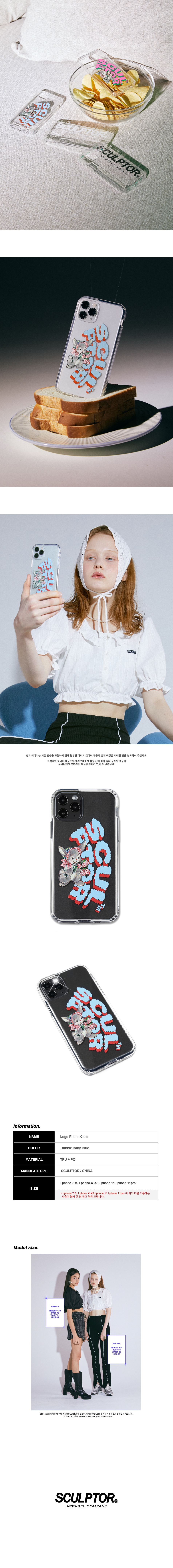 스컬프터(SCULPTOR) Logo Phone Case [BUBBLE/BABY BLUE]